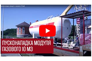 Пусконаладка модуля газового 10 м3