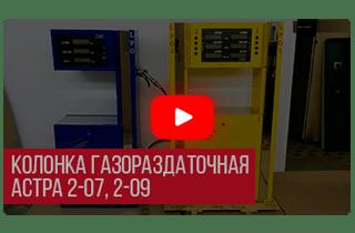 Колонка газораздаточная Астра 2-07, 2,09
